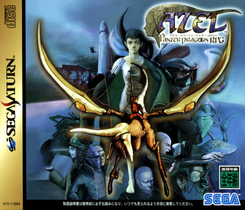 Azel Panzer Dragoon RPG (Saturn)