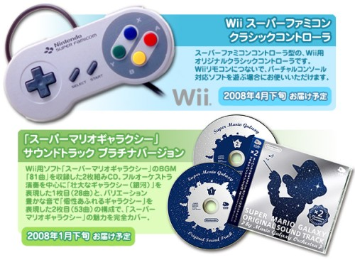 Super Famicom Pad y Super Mario Galaxy OST